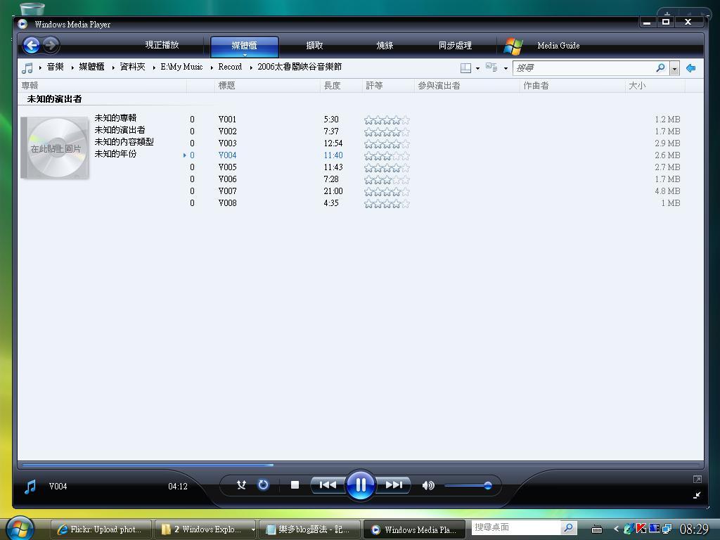 下載 windows media player 10 繁體 中文 版