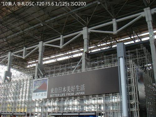 20100731007