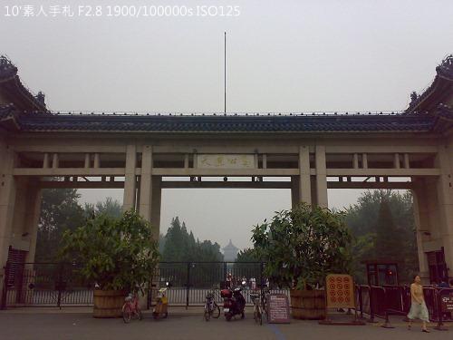 20100723125