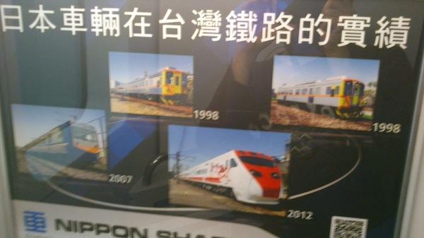 日本車輛生產不少臺鐵列車