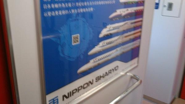日車在日本也製造了不少高速列車