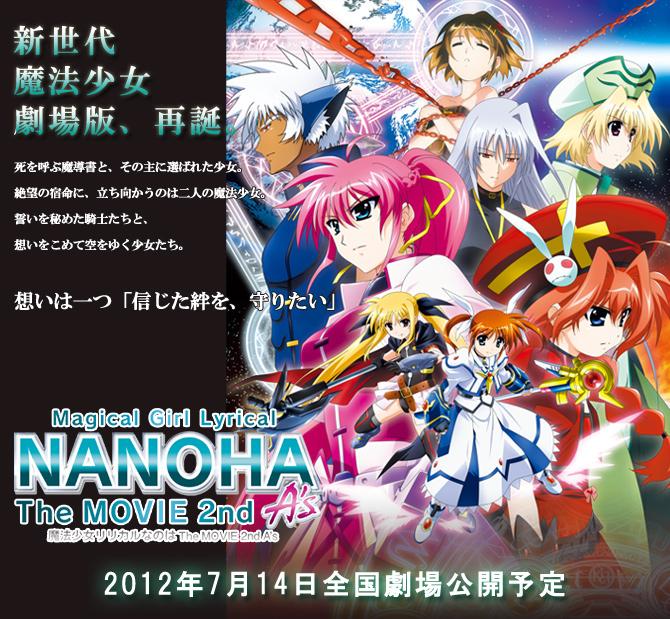 nanoha-top