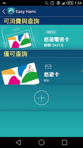 點選悠遊卡後,便會顯示目前所有登錄的卡片,注意到 Easy Hami 亦可增加一般的悠遊卡,但只能作為 (非即時) 查詢之用