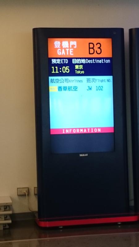 掰掰台灣。