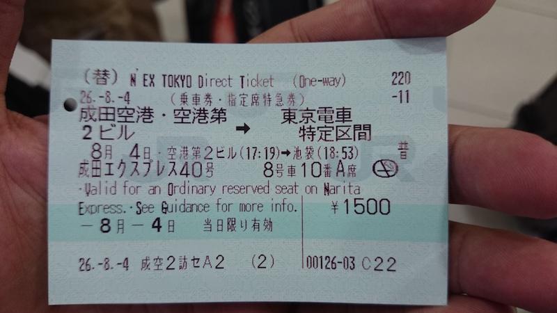N'EX 的車票可以在都區內任一車站下車出站。