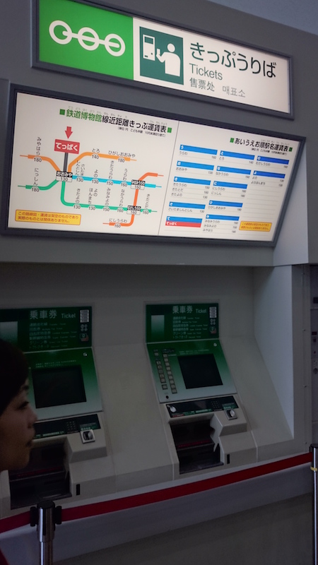 教育區展示著售票機等同比例模型